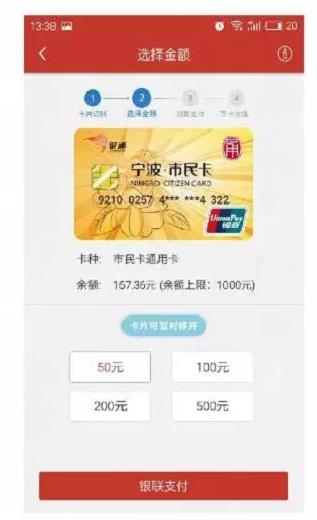 宁波自行车app v1.0 iPhone版界面图3
