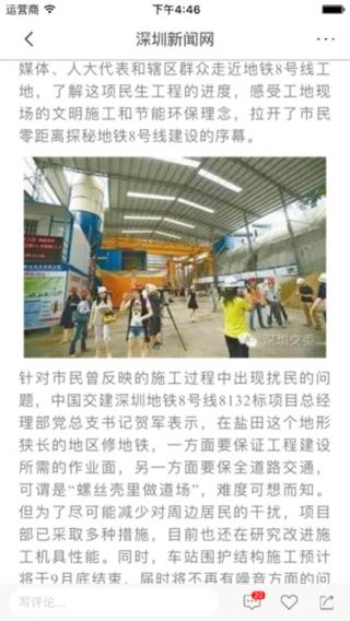 深圳新闻网app V1.0 iPhone版界面图1