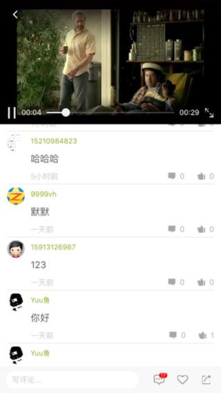 深圳新闻网app V1.0 iPhone版界面图2