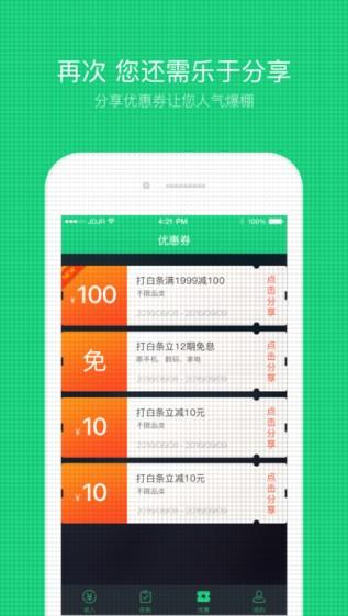 校园合伙人app V1.0.0 iPhone版界面图2
