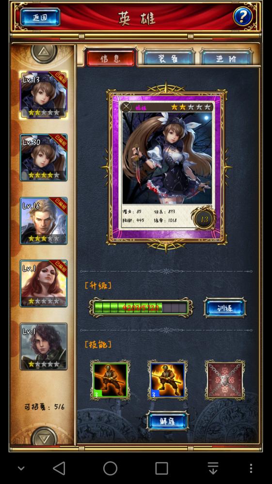 君王权谋手游 v1.6.0 iPhone版界面图3