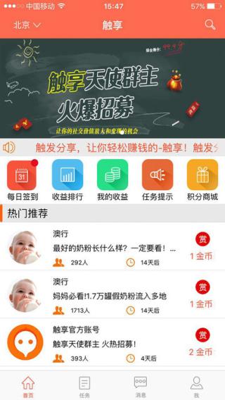 触享app v1.0 iPhone版界面图3