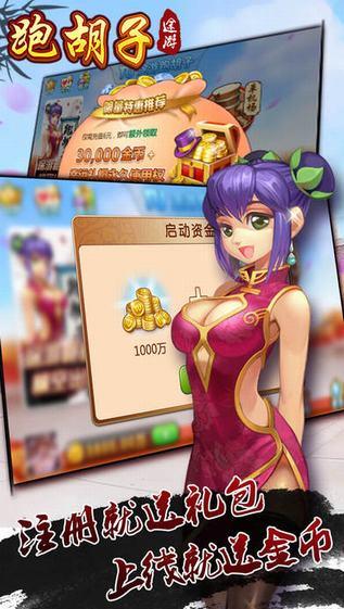 途游跑胡子 V3.780 iPhone版界面图2