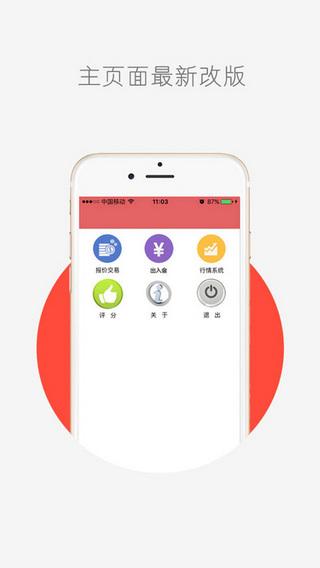 浙商商城app V2.0.3 iPhone版界面图1