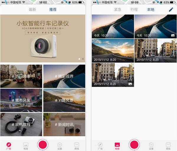 小蚁智能行车记录仪app V0.01.070 iPhone版界面图1
