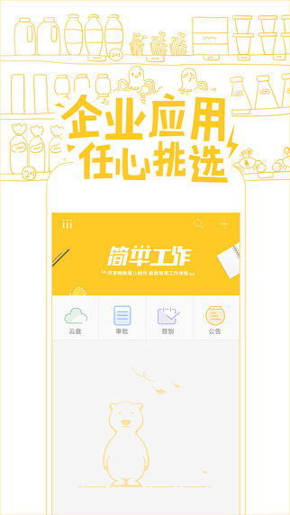 一起工作app V2.0.3 iPhone版界面图3