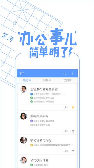一起工作app V2.0.3 iPhone版界面图2