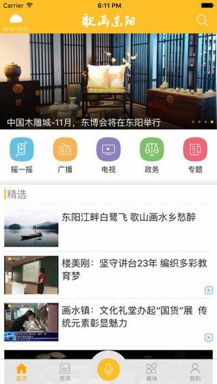 歌画东阳app v1.0  安卓版界面图2
