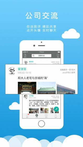 同事宝app V1.0.34 iPhone版界面图2