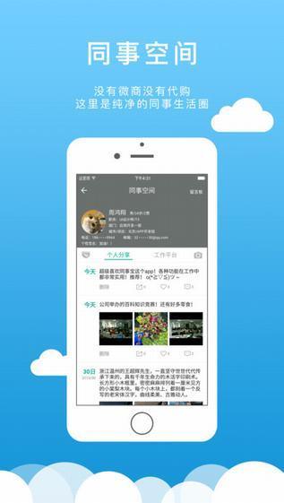 同事宝app V1.0.34 iPhone版界面图3
