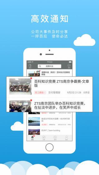 同事宝app V1.0.34 iPhone版界面图1