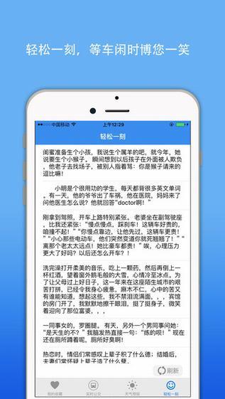 杭州实时公交app V3.0.2 iPhone版界面图1