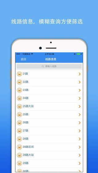 杭州实时公交app V3.0.2 iPhone版界面图2