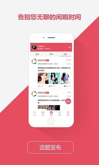 微笑直播app v1.9.5 iPhone版界面图2