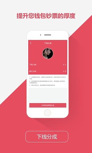 微笑直播app v1.9.5 iPhone版界面图3