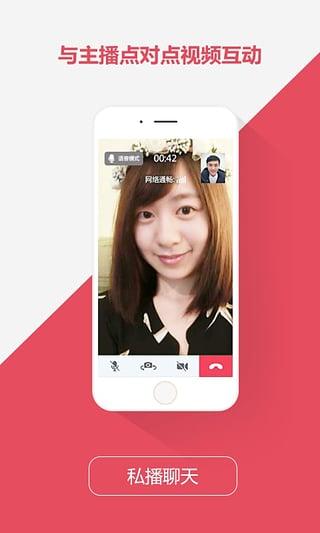 微笑直播app v1.9.5 iPhone版界面图1