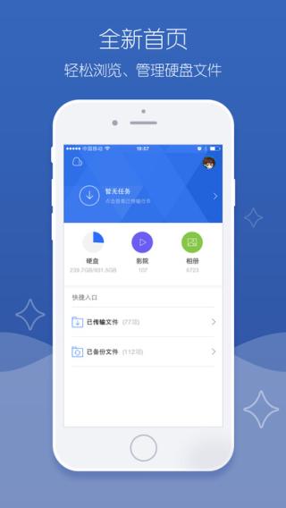 家庭云app v1.0 iPhone版界面图2