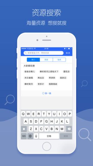 家庭云app v1.0 iPhone版界面图3