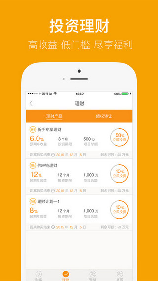 家家盈app V1.3.2 iPhone版界面图2
