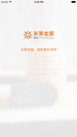 米筹股权app V1.0.0 iPhone版界面图1