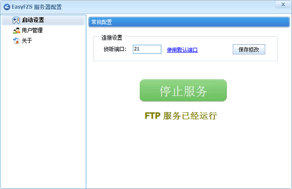 EasyFZS界面图1