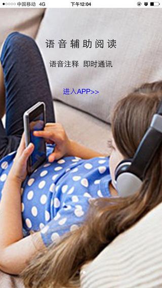 飞播e课app V1.02 iPhone版界面图2