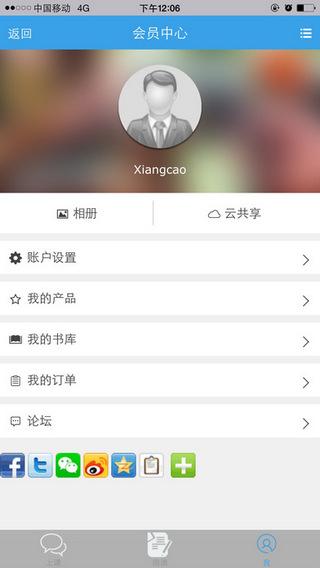 飞播e课app V1.02 iPhone版界面图1