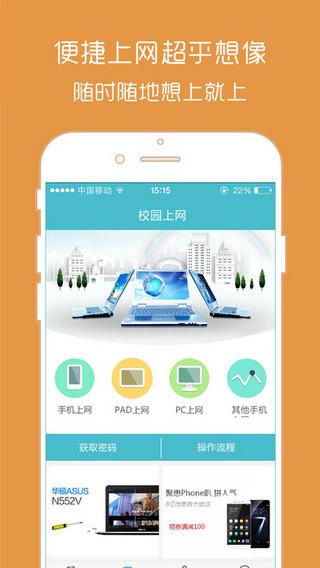 湖北掌大app v1.2.2 iPhone版界面图1