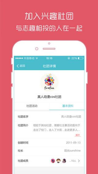 湖北掌大app v1.2.2 iPhone版界面图2