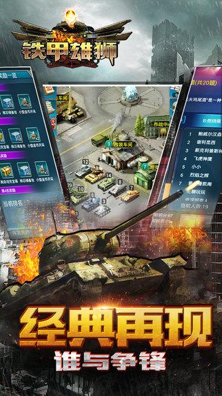 铁甲雄狮 v1.2.5 iPhone版界面图2