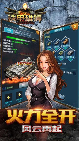 铁甲雄狮 v1.2.5 iPhone版界面图3