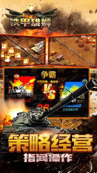 铁甲雄狮 v1.2.5 iPhone版界面图1