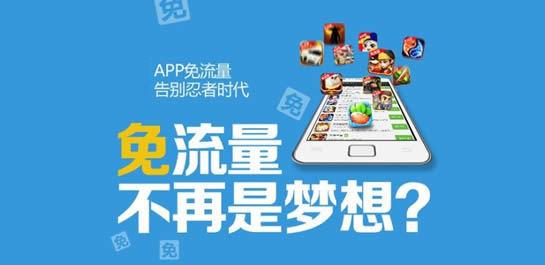 唐流量app v1.0 安卓版界面图1
