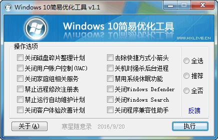 Windows 10简易优化工具界面图1