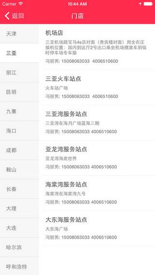 桐叶租车app v1.4.3 iPhone版界面图1