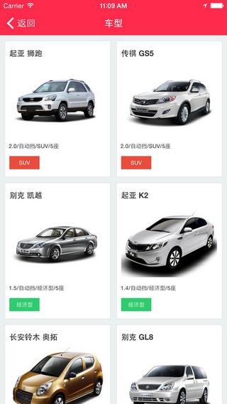 桐叶租车app v1.4.3 iPhone版界面图2