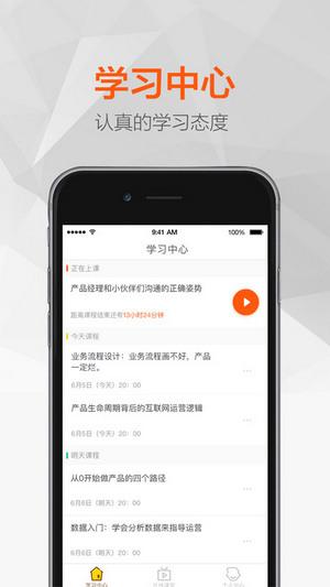 三节课app V1.2.0 iPhone版界面图1