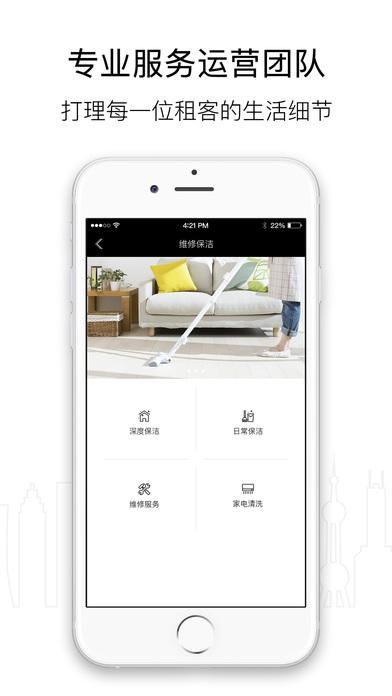 公寓家app v1.1.0 iPhone版界面图1