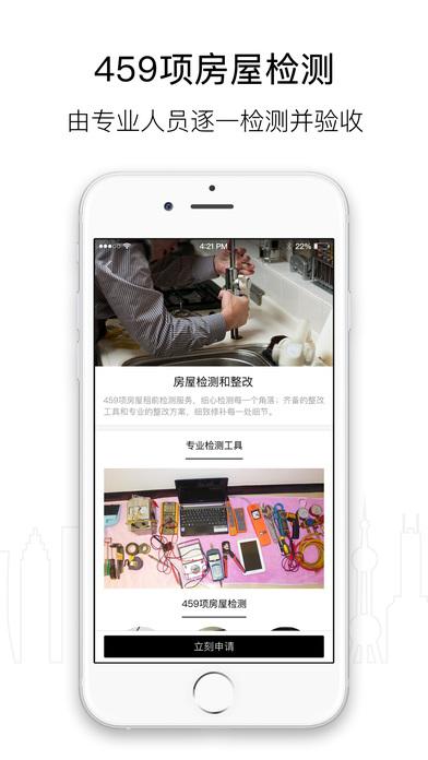 公寓家app v1.1.0 iPhone版界面图2