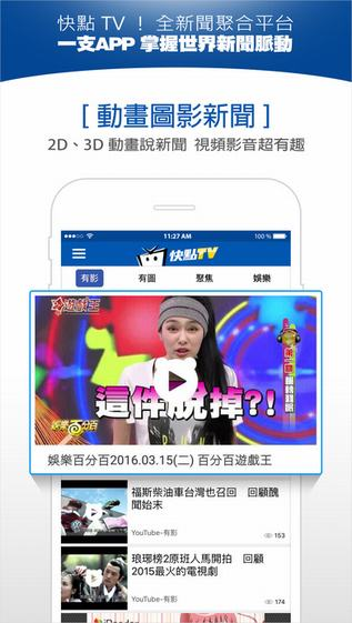 中天快点TV app V3.1.2 iPhone版界面图2