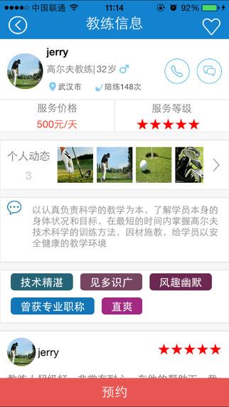 陪陪练app V1.1.6 iPhone版界面图1