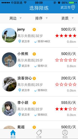 陪陪练app V1.1.6 iPhone版界面图2