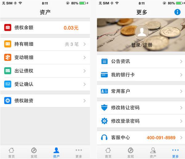 汇浦app V3.2.5 iPhone版界面图1
