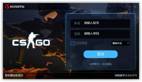 csgob5对战平台界面图1