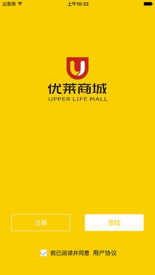 优莱商城app V1.4 iPhone版界面图2