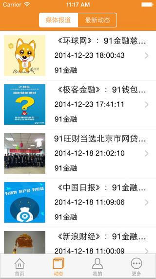 91旺财 V3.2.1 iPhone版界面图1