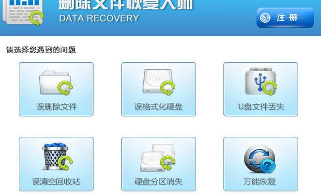 回收站文件恢复软件界面图1