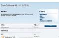 Zune媒体库重置工具 免费版