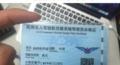 飞行员驾驶证制作软件  免费版