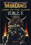 魔兽争霸:氏族之王 v1.0  官方中文版